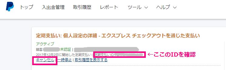 f:id:suzukisaki:20180404172810p:plain