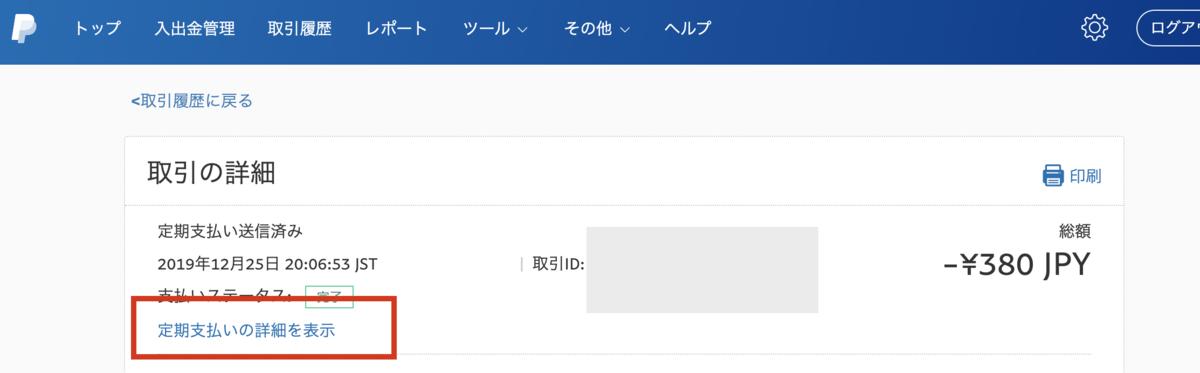 f:id:suzukisaki:20200117162735p:plain