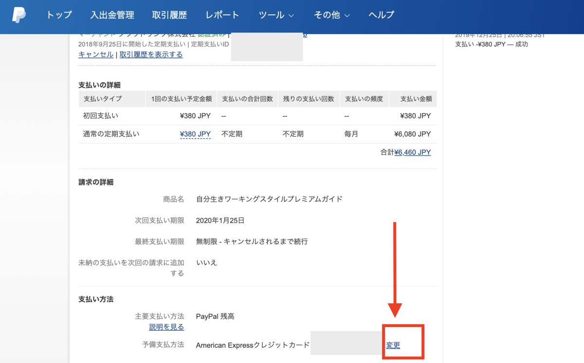 f:id:suzukisaki:20200117162820p:plain