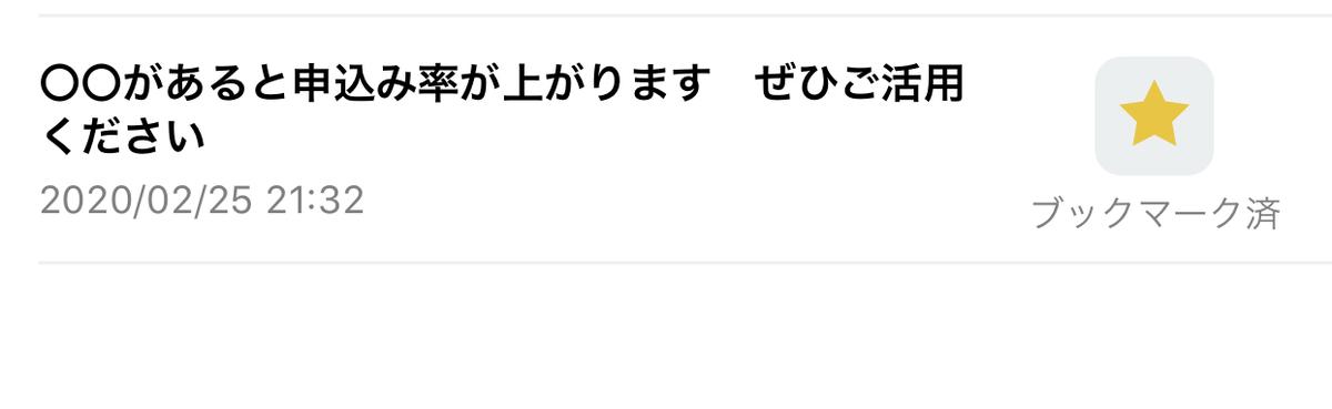 f:id:suzukisaki:20200226062604j:plain