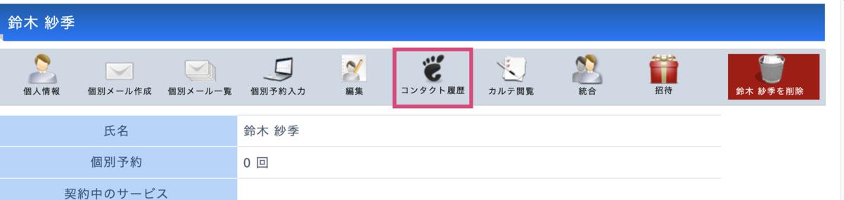 f:id:suzukisaki:20200515164342p:plain