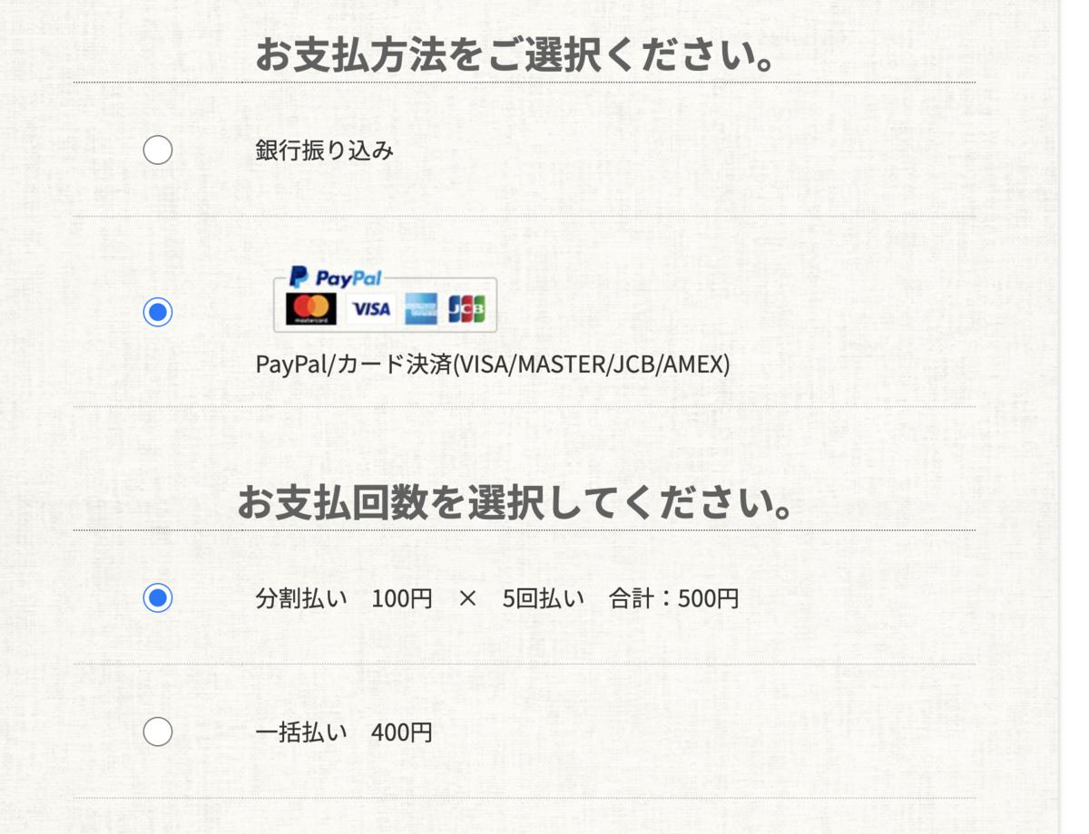 f:id:suzukisaki:20200712193820p:plain