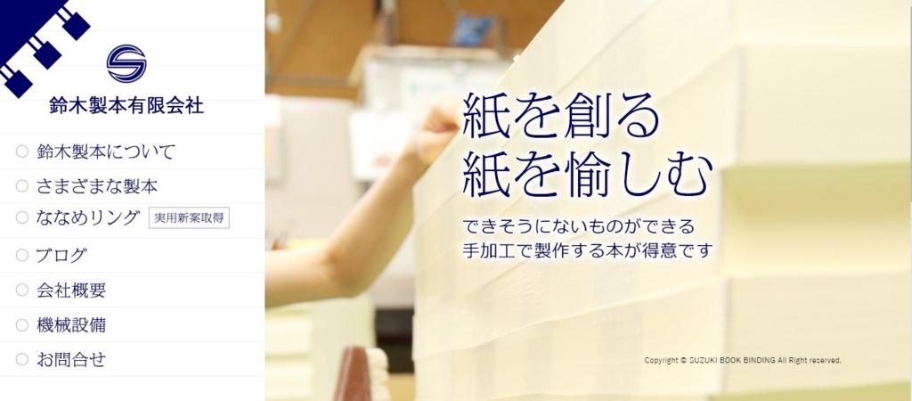 f:id:suzukiseihon:20180126110720j:plain