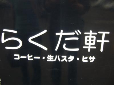 f:id:suzukishika:20090823214446j:image