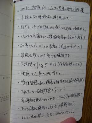 f:id:suzukishika:20100107010814j:image
