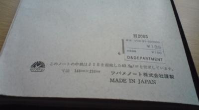 f:id:suzukishika:20100322110923j:image