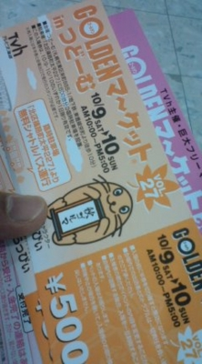 f:id:suzukishika:20101012002209j:image