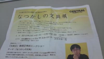 f:id:suzukishika:20120221101641j:image