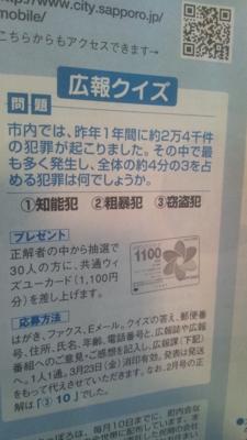 f:id:suzukishika:20120303232640j:image