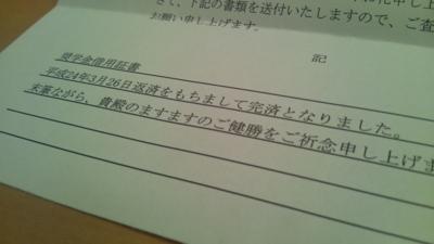 f:id:suzukishika:20120425151446j:image