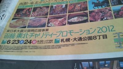 f:id:suzukishika:20120625175020j:image