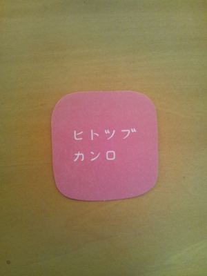 f:id:suzukishika:20120910220004j:image