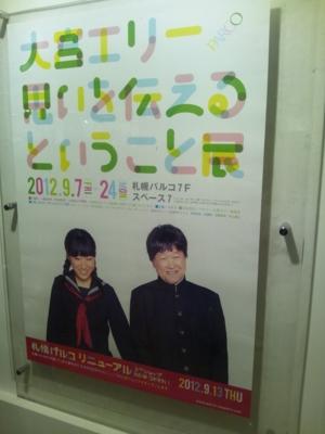 f:id:suzukishika:20121007011457j:image