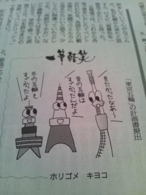 f:id:suzukishika:20130131110023j:image