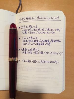f:id:suzukishika:20150107101055j:image