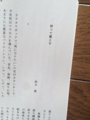 f:id:suzukishika:20151130115920j:image