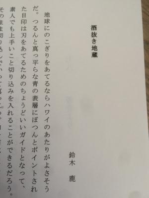 f:id:suzukishika:20160508233948j:image