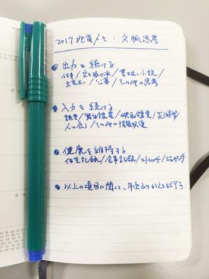 f:id:suzukishika:20170106172433j:image