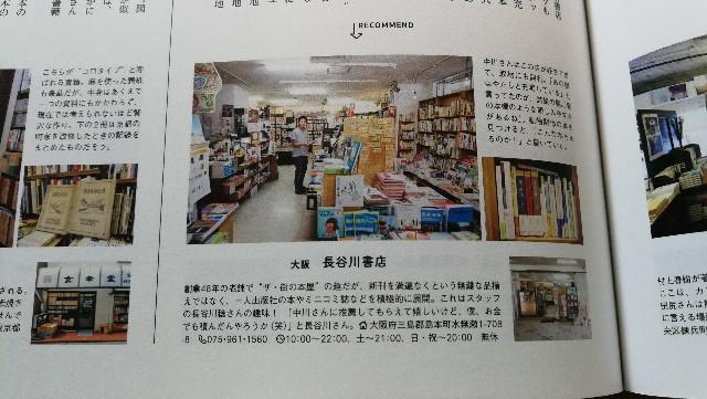 f:id:suzukishinya:20171026113735j:image