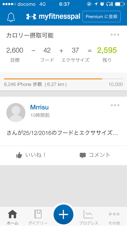 f:id:suzukitubasa2:20161226063836p:image
