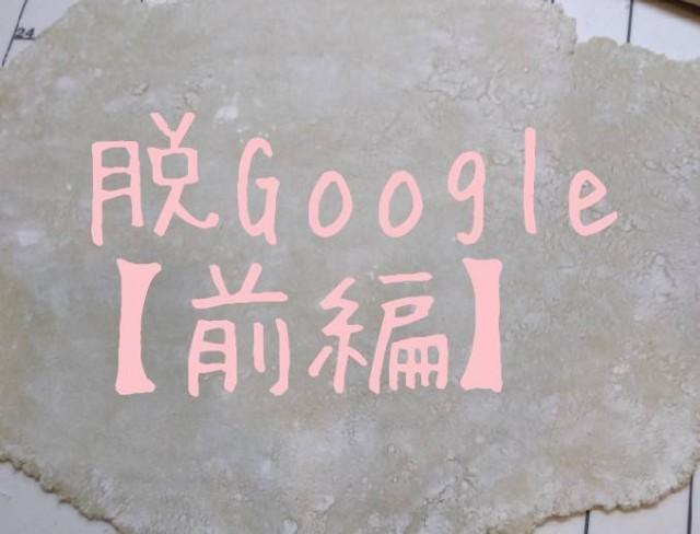【脱Google依存】無料代替サービス・アプリにできる範囲で乗り換えてみた【前編】2020年版 - 私の体調
