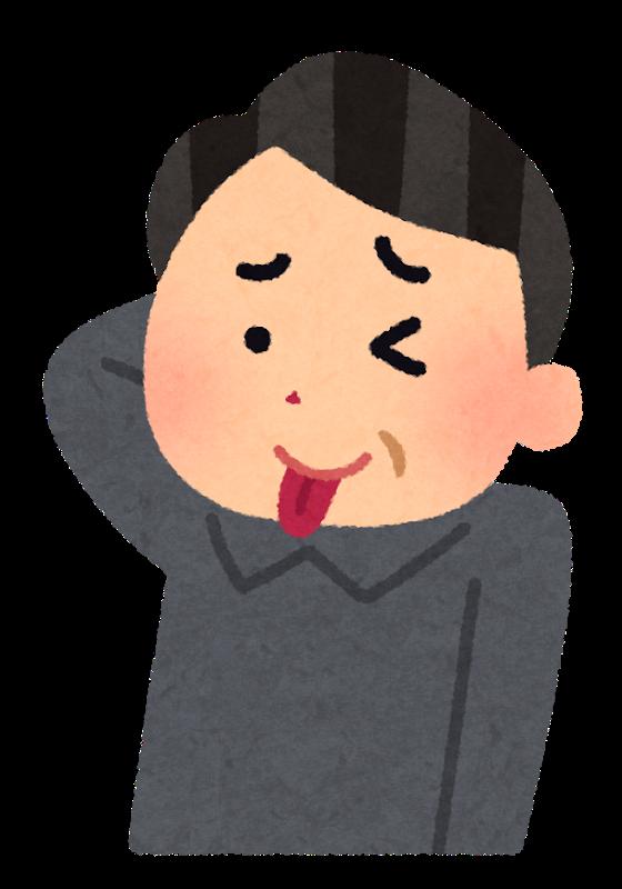 f:id:suzumako1922:20190118090008p:plain