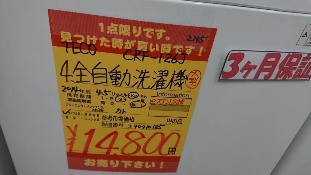 f:id:suzumasa0805:20180220222525j:plain