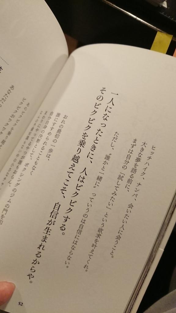 f:id:suzumasa0805:20180507222905j:plain