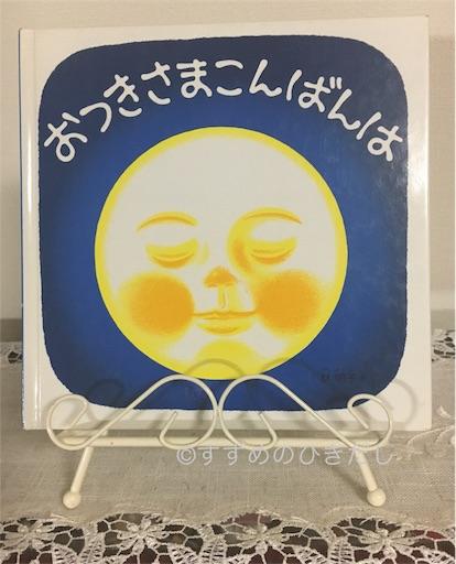 f:id:suzume-hikidashi:20180921213132j:image