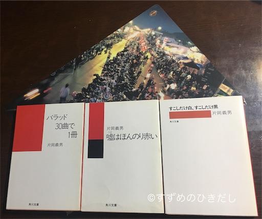 f:id:suzume-hikidashi:20181017223357j:image