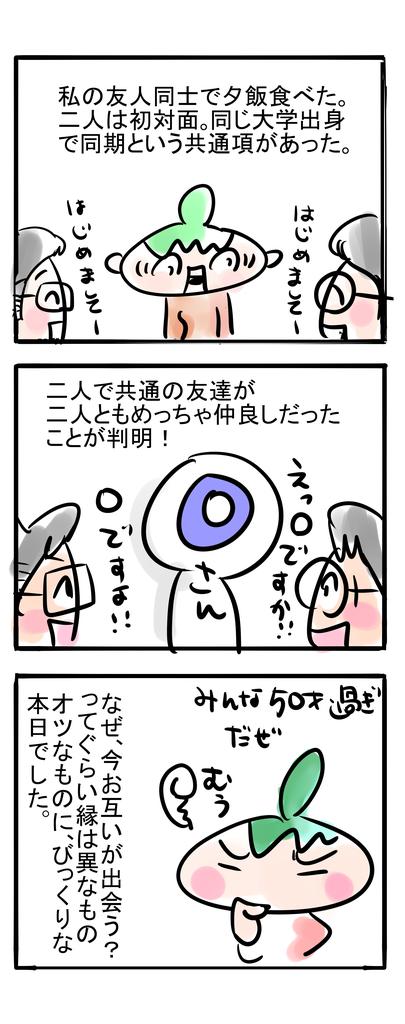 f:id:suzume-kitakiri:20190111235626j:plain