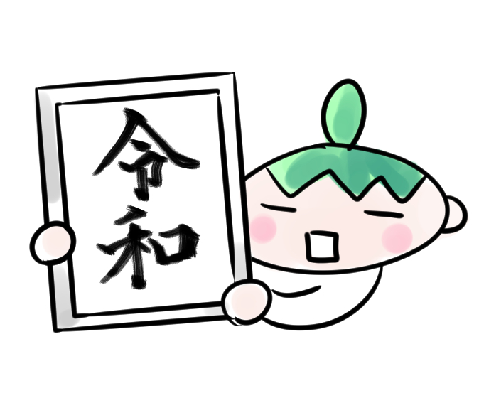 f:id:suzume-kitakiri:20190401224907j:plain