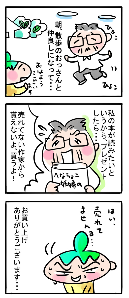 f:id:suzume-kitakiri:20190531212427j:plain