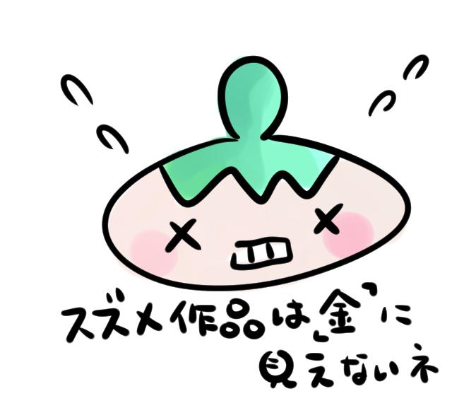 f:id:suzume-kitakiri:20190618094347j:plain