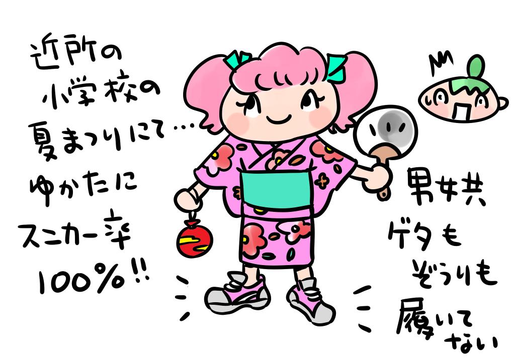 f:id:suzume-kitakiri:20190726213633j:plain