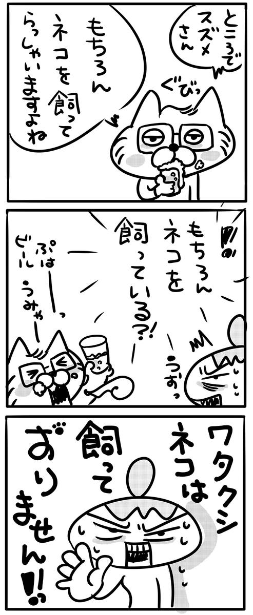 f:id:suzume-kitakiri:20190831224346j:plain