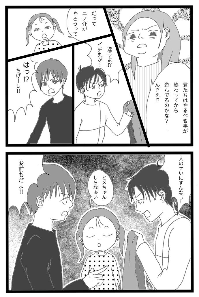 f:id:suzume-no-su:20200515021917j:plain
