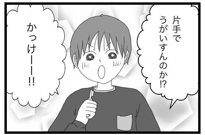 f:id:suzume-no-su:20200516030907j:plain