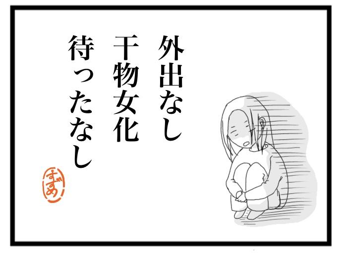 f:id:suzume-no-su:20200518005925j:plain