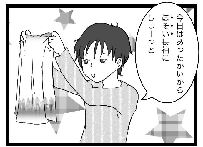 f:id:suzume-no-su:20200519030931j:plain