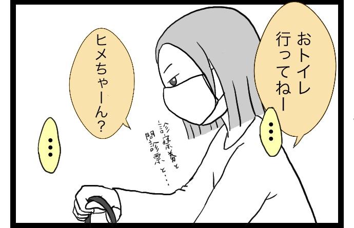 f:id:suzume-no-su:20200521021107j:plain