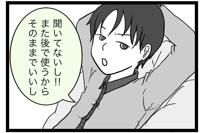 f:id:suzume-no-su:20200523040132j:plain