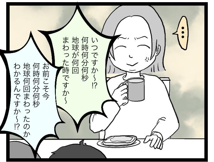 f:id:suzume-no-su:20200523043235j:plain