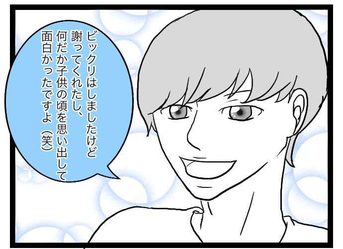 f:id:suzume-no-su:20200602111916j:plain