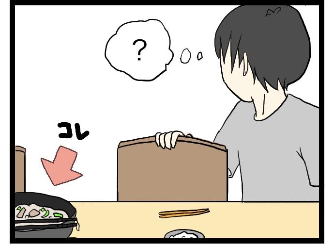 f:id:suzume-no-su:20200605155104j:plain