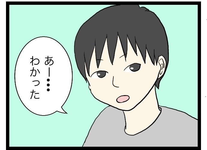 f:id:suzume-no-su:20200605155211j:plain
