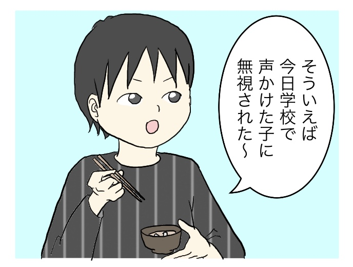 f:id:suzume-no-su:20200611225806j:plain