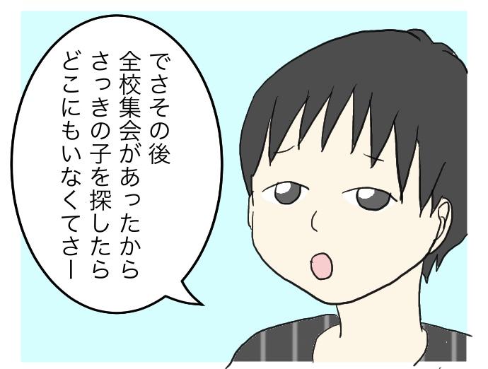 f:id:suzume-no-su:20200611233031j:plain