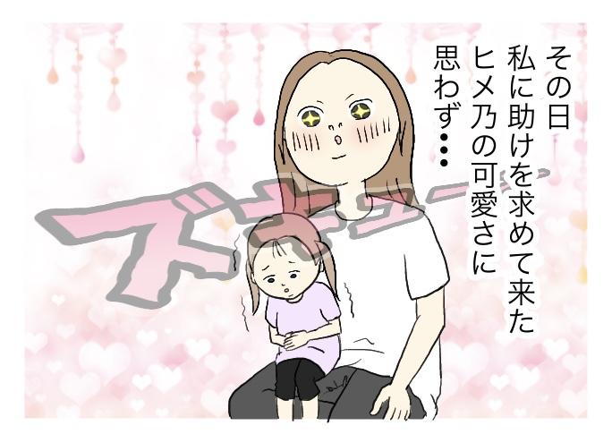 f:id:suzume-no-su:20200617233455j:plain