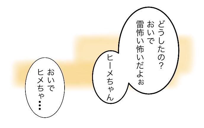 f:id:suzume-no-su:20200617233551j:plain